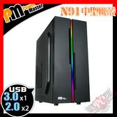 [ PCPARTY ] Power Master 亞碩 N91 RGB 中型機殼