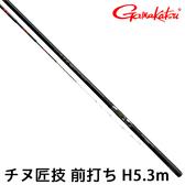 漁拓釣具 GAMAKATSU チヌ匠技 前打ち H5.3m (前打竿)