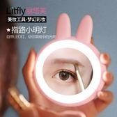 Litfly麗塔芙 led化妝鏡少女心可愛隨身帶燈便攜補光鏡補妝鏡子
