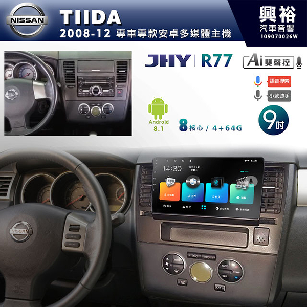 【JHY】2008~12年NISSAN TIIDA專用9吋螢幕R77系列安卓機*8核心4+64※倒車選配