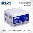 EPSON S050651 原廠高容量碳粉匣 適用 AcuLaser M1400/MX14/MX14NF