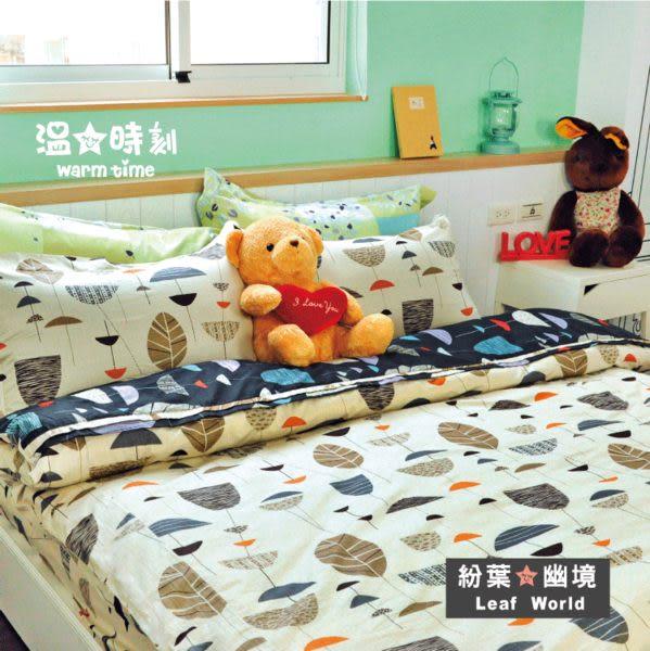 床包被套組 / 單人含枕套 - 100%精梳棉【紛葉幽境】溫馨時刻1/3