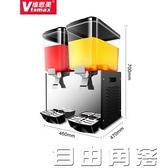 維思美飲料機商用冷熱全自動雙缸大容量冷飲機18L自助飲料果汁機CY  自由角落
