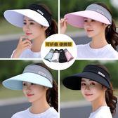 遮陽帽女 士春夏防曬可折疊戶外帽子 運動鴨舌帽 正韓大檐太陽帽 空頂帽
