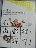 【書寶二手書T4/宗教_JPE】在遊戲裡,禪修!_噶瑪旺莫