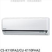 《全省含標準安裝》國際牌【CS-K110FA2/CU-K110FHA2】變頻冷暖分離式冷氣18坪
