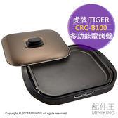 【配件王】日本代購 TIGER 虎牌 CRC-B100 電烤盤 燒烤 烤肉爐 遠紅外線