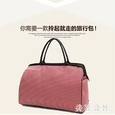 行李包女手提大容量輕便短途旅行包男健身包防水行李出差待產包CC1901『美鞋公社』