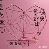 ins風愛心心型鐵藝網格照片墻創意家居鐵藝墻壁裝飾少女心裝飾 nm3464 【VIKI菈菈】
