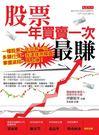 股票一年買賣一次,最賺:一檔股票一年只有一次多頭行情,我這樣用線圖掌握波段,...