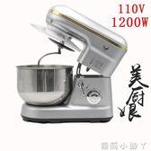 110V和麵機1200w大功率5L廚師機打蛋器攪拌機日本揉面機 NMS蘿莉小腳ㄚ