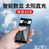 太陽能充電寶電充兩用超薄小巧便攜戶外大容量移動電源毫安手機 愛丫 免運
