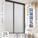 無膠靜電防窺窗花貼 45x500cm 透...