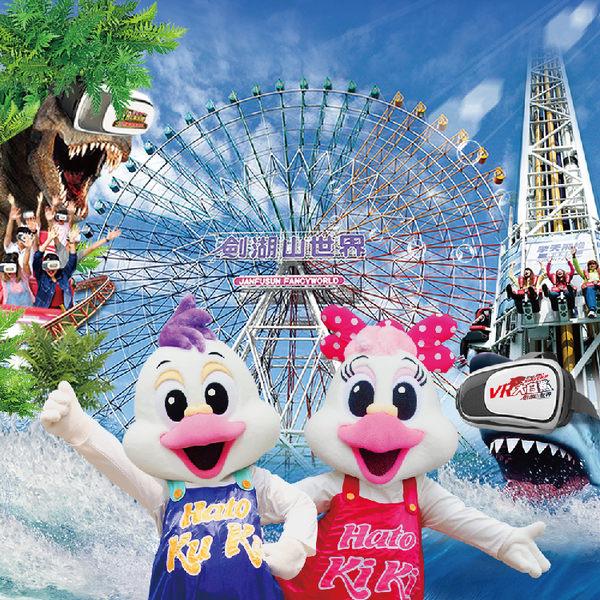 一票暢玩雙人票$899  劍湖山世界主題樂園