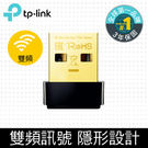 全新 TP-Link Archer T2U Nano AC600 無線微型 USB 網路卡