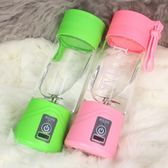 多功能家用電動榨汁機充電式玻璃杯便攜式果汁杯迷你水果全自動