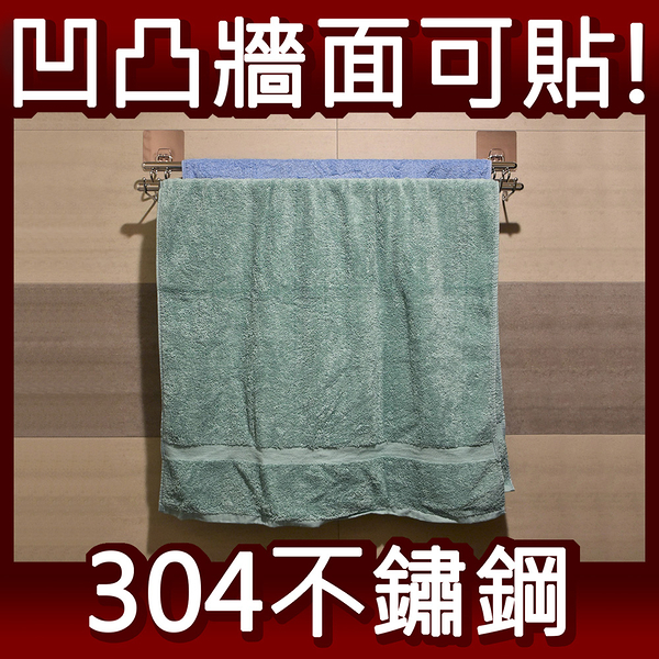 71.5cm雙桿浴巾架 毛巾架 毛巾桿 抹布架 304不鏽鋼無痕掛勾 易立家生活館 舒適家企業社