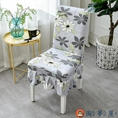 【4個裝】椅套罩椅墊餐椅套歐式簡約通用凳子套布藝【淘夢屋】