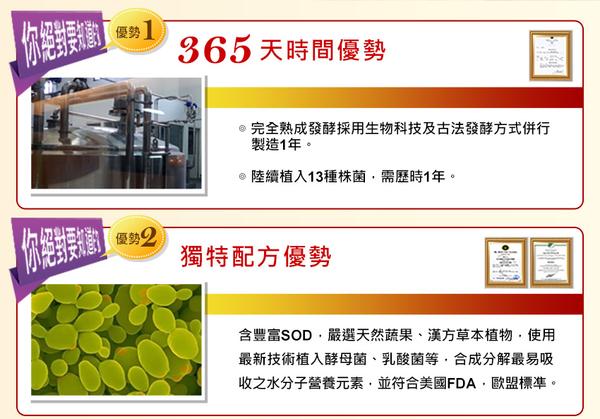 草本之家-御天樟芝酵素液(桑黃+牛樟芝+北蟲草)750ml送提袋