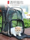 寵物貓咪背包透明貓包夏天外出便攜包夏季透氣雙肩包 道禾生活館