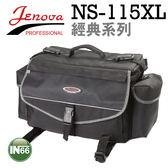 Jenova 吉尼佛 相機包 NS-115XL 兩機三鏡一閃 附減壓背帶 防雨罩