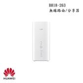 【好禮雙重送】 HUAWEI 華為 B818-263 無線路由/分享器 台灣公司貨 原廠盒裝