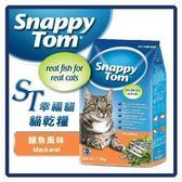 【力奇】ST幸福貓 貓乾糧-鯖魚風味-7.5kg(1.5kg*5包)/組-990元【小魚乾添加,美味升級】(A002D03-3)