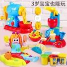 橡皮泥模具工具套裝手工粘土兒童無毒彩泥玩具【英賽德3C數碼館】