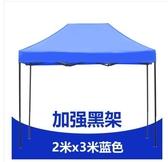 廣告帳篷戶外折疊伸縮雨棚四方遮陽傘棚四腳帳篷傘擺攤大傘遮陽棚 MKS卡洛琳
