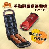 (福利品)【獅子心】手動翻轉法式瑪德蓮機 / 點心機 / LCM-141R -保固免運