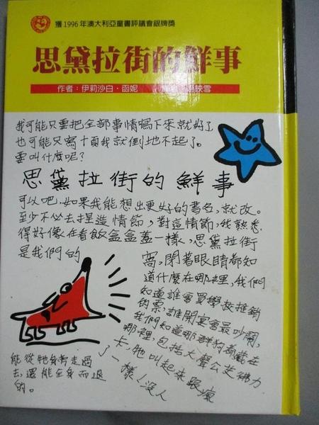 【書寶二手書T2/兒童文學_NEU】思黛拉街的鮮事_伊莉沙白.函妮