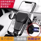 新款車載手機支架汽車重力感應支撐架卡扣式多功能支架【輕派工作室】