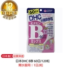 【日本DHC】 B群 60日/120粒...