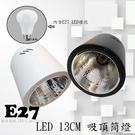 E27 LED 13 CM吸頂筒燈,商空...
