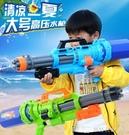 大容量兒童水槍玩具男孩寶寶戲水噴水遠射程打水仗神器高壓呲水槍 【全館免運】 YJT