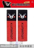 車之嚴選 cars_go 汽車用品【PKUD001B-01】日本熊本熊系列 安全帶保護套 2入