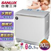 SANLUX台灣三洋 媽媽樂10kg雙槽半自動洗衣機 SW-1068