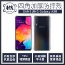 【小樺資訊】含稅【MK馬克】SAMSUNG Galaxy A50 三星 四角加厚軍規等級氣囊防摔殼