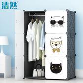 簡易衣櫃收納布藝簡約現代經濟型臥室塑料組裝單人宿舍小號組合櫃【全館八八折促銷】