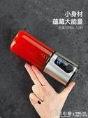 網紅便攜式榨汁機家用水果小型迷你榨汁杯電動打榨果汁機充電 NMS.怦然心動