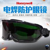電焊眼鏡氬弧焊護目鏡焊工專用勞保防護