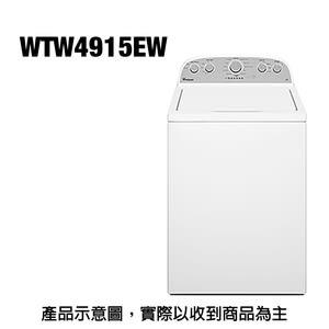【whirlpool惠而浦】13KG極智直立式洗衣機WTW4915EW