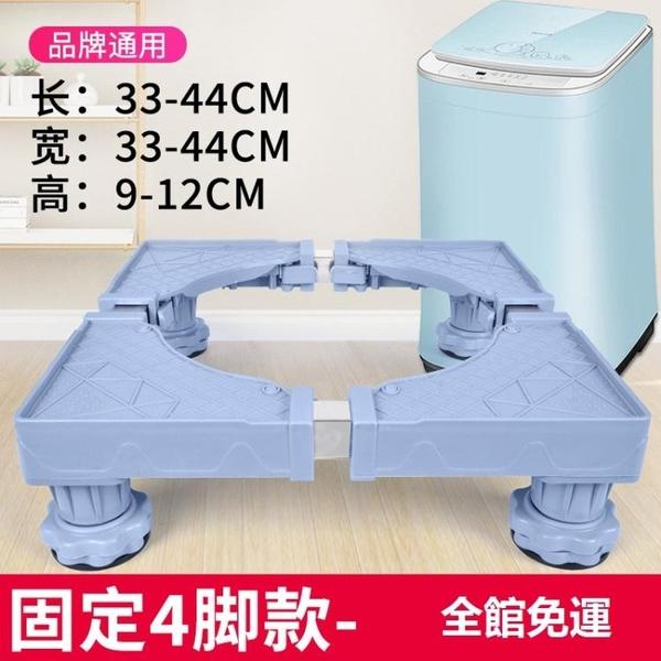 洗衣機底座 迷你洗衣機墊高底座托架加高腳架行動萬向輪小型脫水機架子置物架【八折促銷】