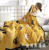 珊瑚絨毛毯 被子加厚秋冬單人法蘭絨床單休閒午睡蓋毯男女 BF17419『寶貝兒童裝』