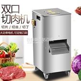 多功能不銹鋼電動切片切絲機雙切機商用切肉機肉丁機商用切片機 220VNMS設計師生活百貨