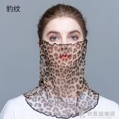 防曬面紗女真絲桑蠶絲掛耳圍巾脖套夏季薄款口罩遮臉護頸面罩圍脖 快意購物網