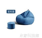 懶人沙發 懶人沙發豆袋榻榻米小戶型單人小沙發陽臺臥室網紅款懶人椅子 WJ米家