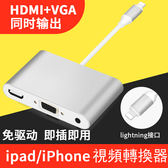 Lighting轉HDMI VGA iphone5/6s/7蘋果高清手機線iPad 轉換器 蘋果轉換器 二合一 Lighting轉換器