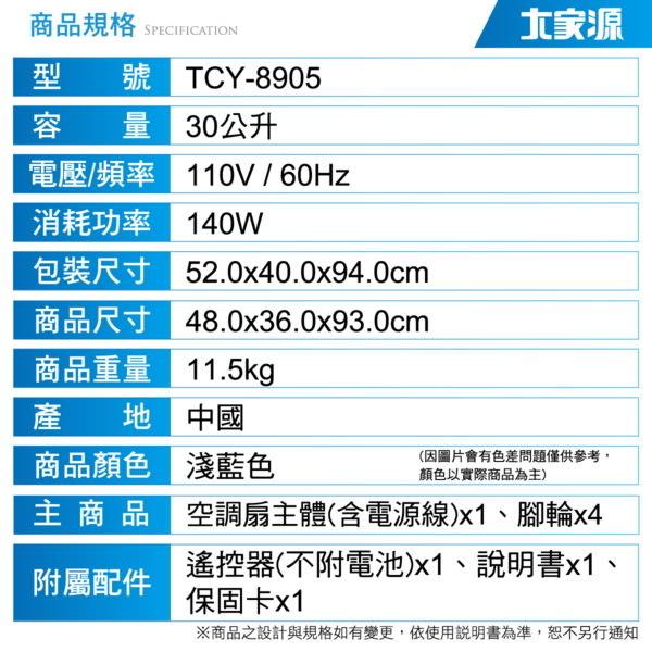^聖家^大家源30L勁涼負離子遙控空調扇  TCY-8905【全館刷卡分期+免運費】