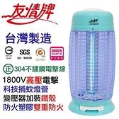 【南紡購物中心】友情 VF-1522 電擊式15W捕蚊燈